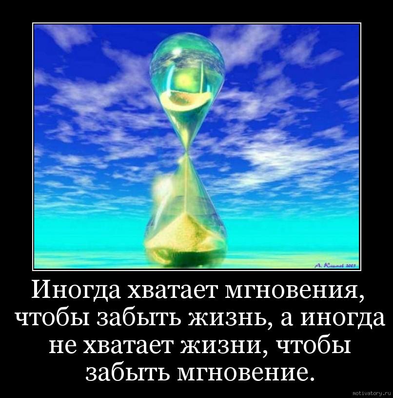 http://motivatory.ru/img/poster/5ef9e1be91.jpg
