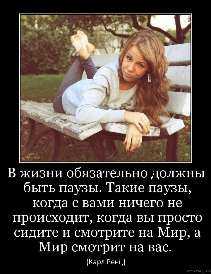 В жизни обязательно должны быть паузы. Такие паузы, когда с вами ничего не происходит, когда вы просто сидите и смотрите на Мир, а Мир смотрит на вас.