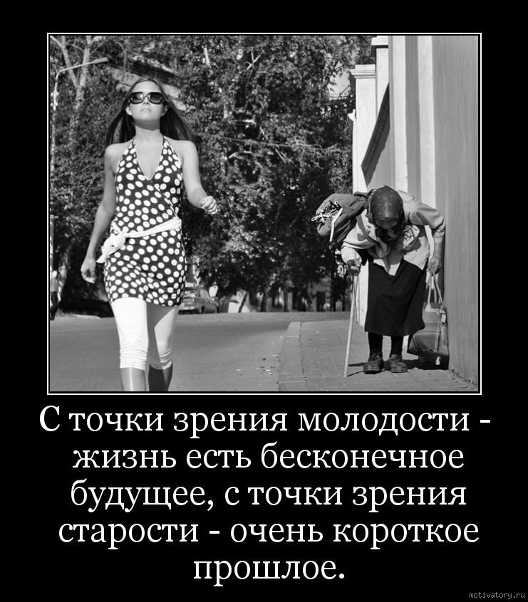 С точки зрения молодости - жизнь есть бесконечное будущее, с точки зрения старости - очень короткое прошлое.