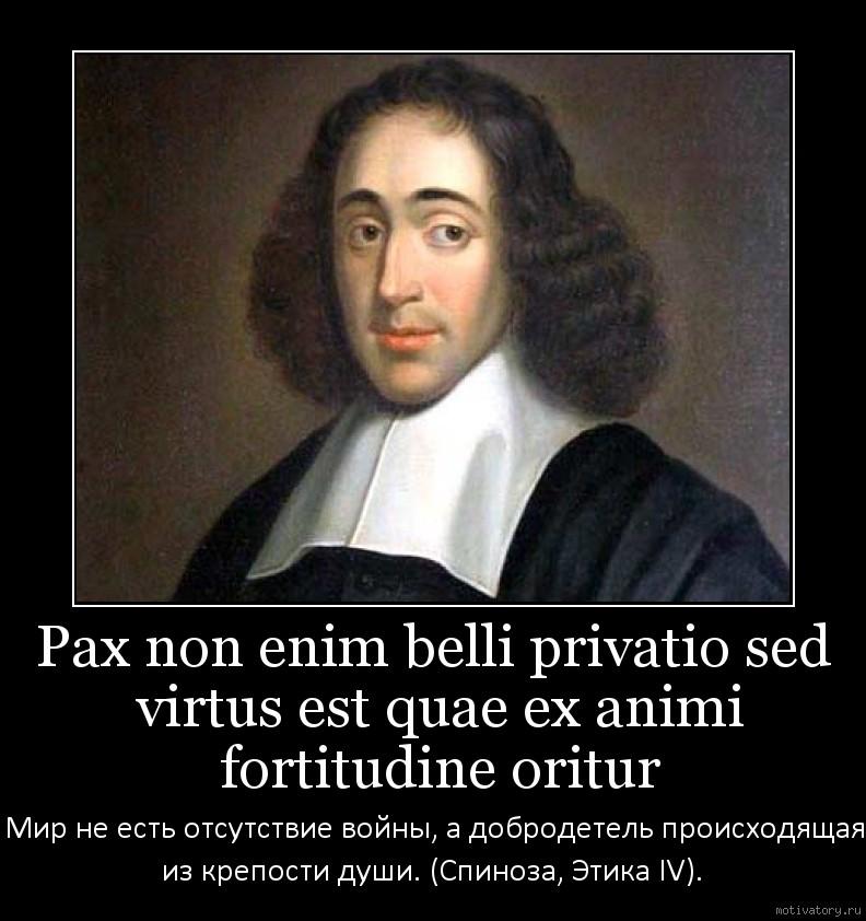 Pax non enim belli privatio sed virtus est quae ex animi fortitudine oritur