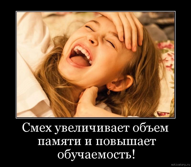 Смех увеличивает объем памяти и повышает обучаемость!