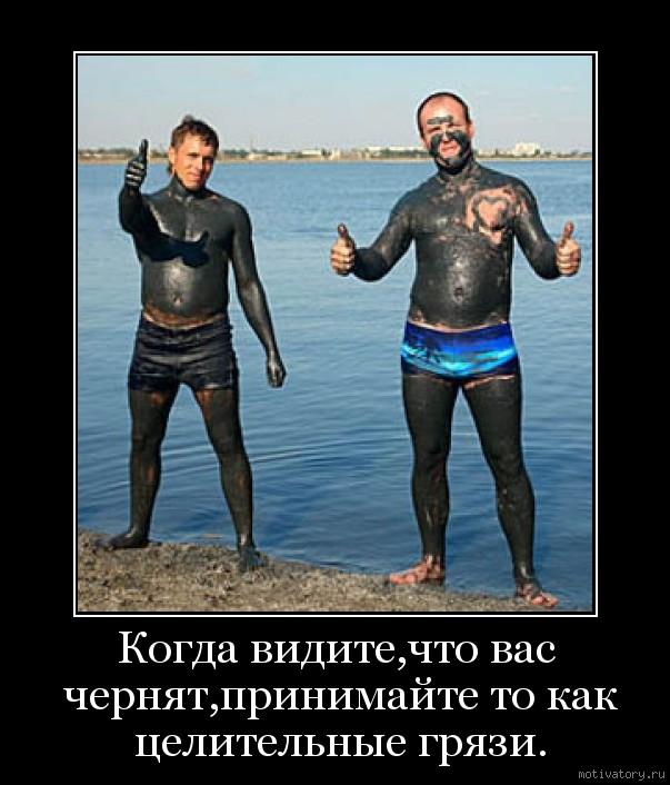 Когда видите,что вас чернят,принимайте то как целительные грязи.