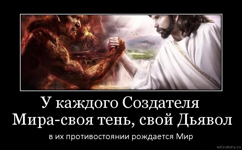 У каждого Создателя Мира-своя тень, свой Дьявол