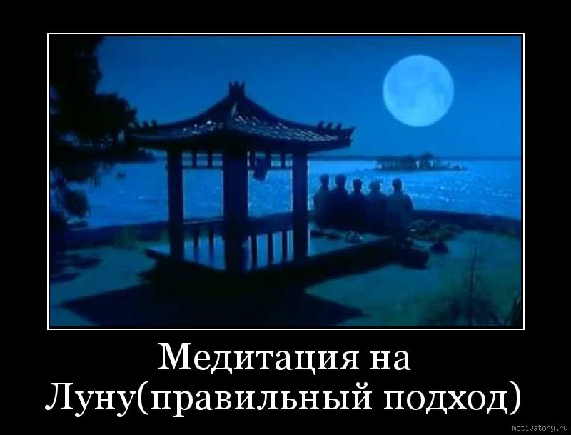 Медитация на Луну(правильный подход)