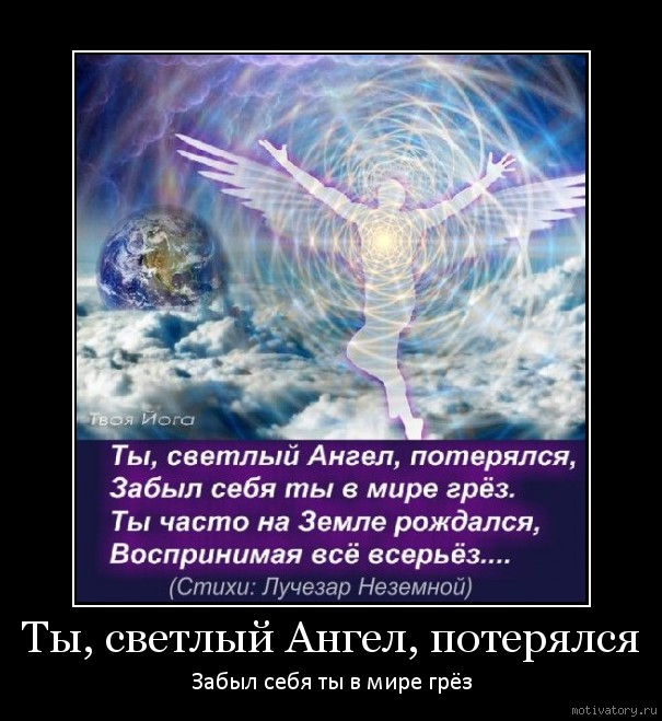 Ты, светлый Ангел, потерялся