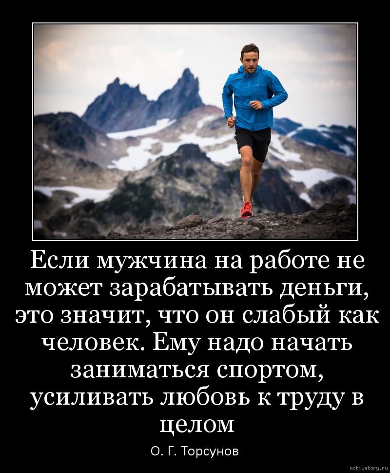 Если мужчина на работе не может зарабатывать деньги, это значит, что он слабый как человек. Ему надо начать заниматься спортом, усиливать любовь к труду в целом
