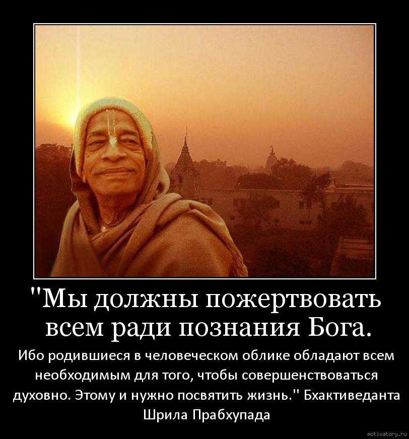 ''Мы должны пожертвовать всем ради познания Бога.