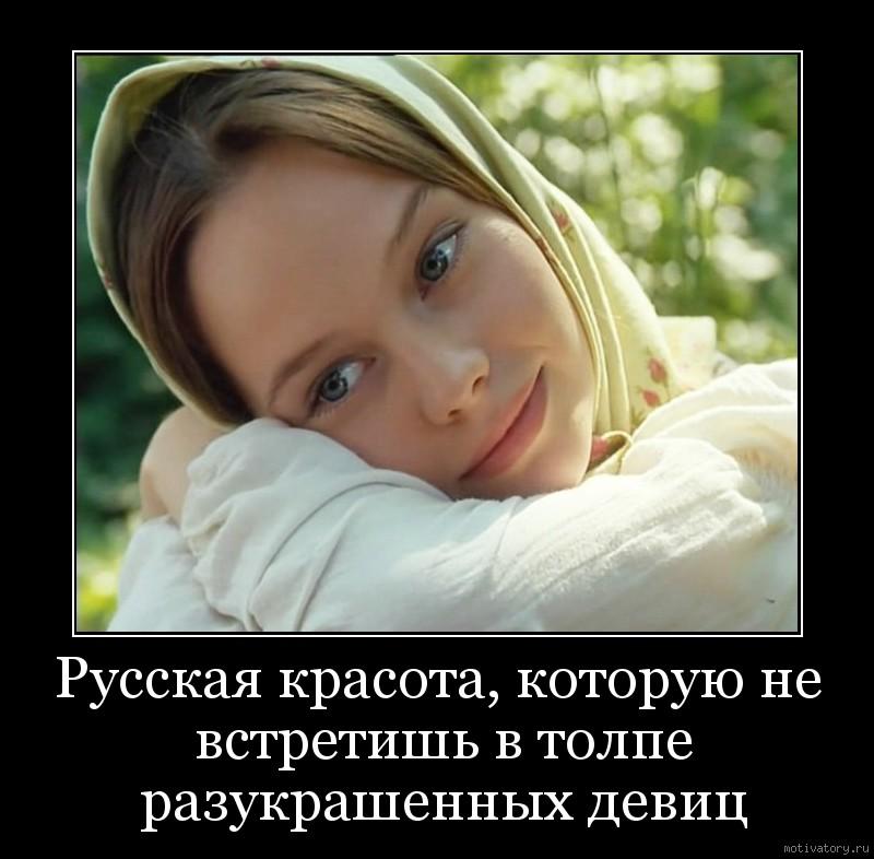 Русская красота, которую не встретишь в толпе разукрашенных девиц