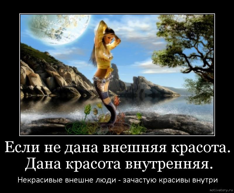 Если не дана внешняя красота. Дана красота внутренняя.