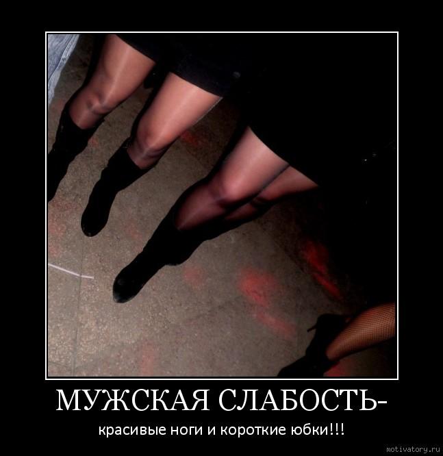 Анекдот Про Ноги