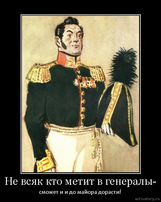 Не всяк кто метит в генералы-