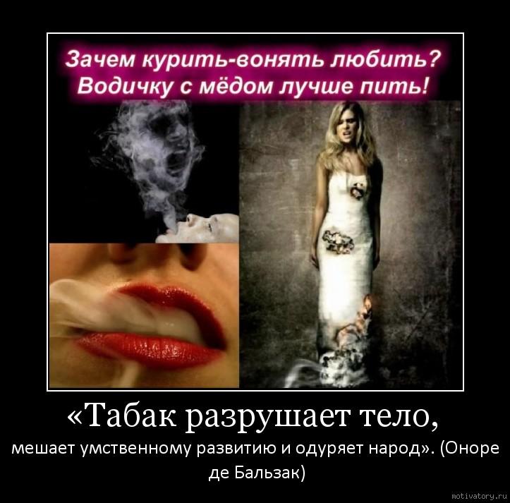 «Табак разрушает тело,