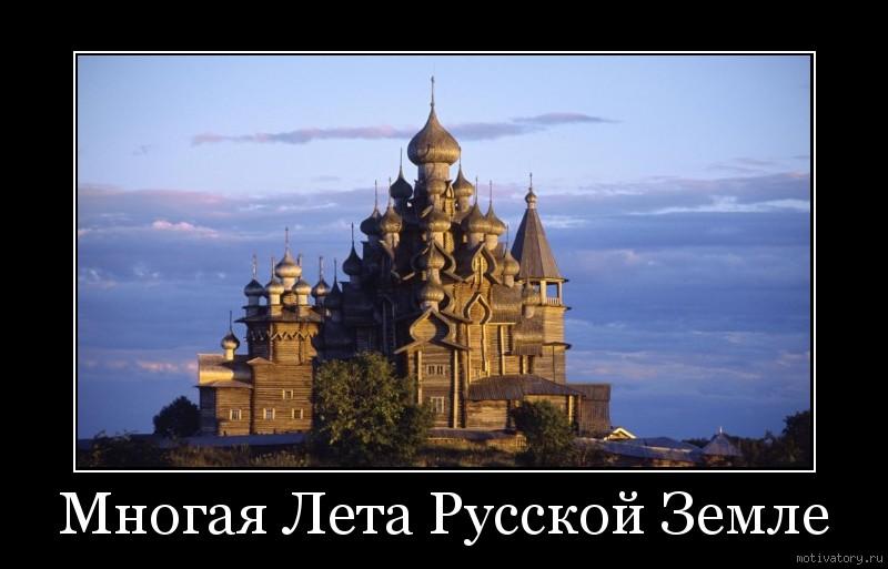 Многая Лета Русской Земле