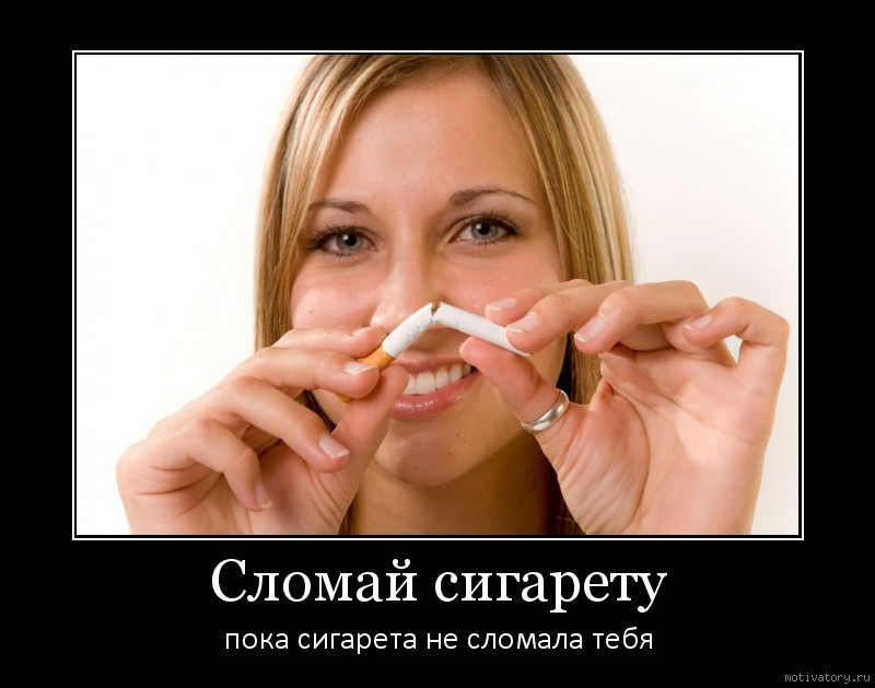 Сломай сигарету
