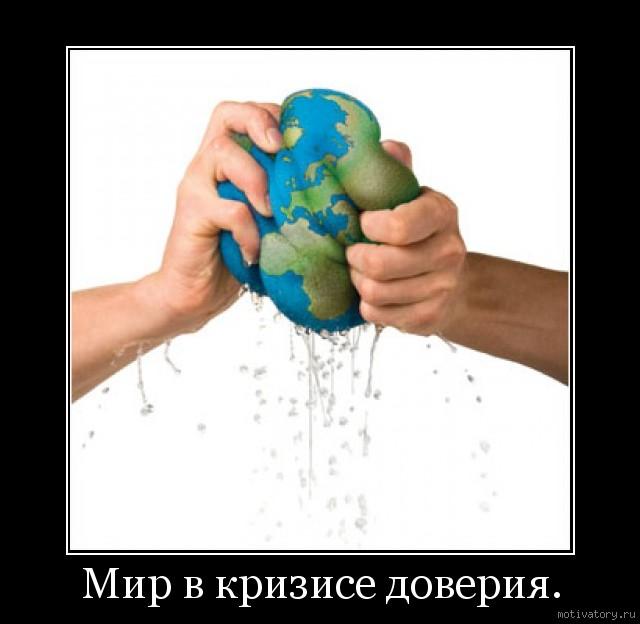 Мир в кризисе доверия.