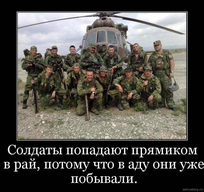 Солдаты попадают прямиком в рай, потому что в аду они уже побывали.
