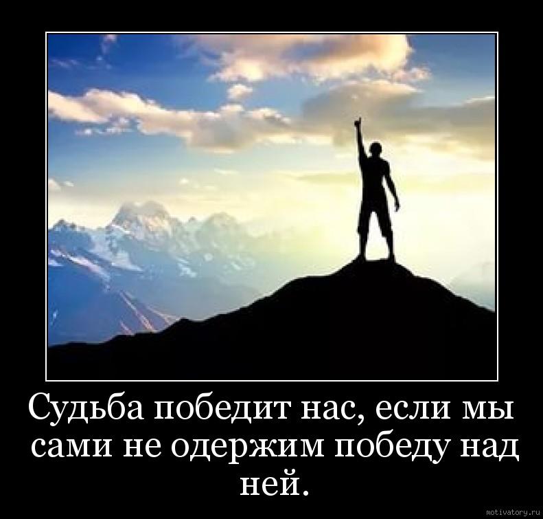 Судьба победит нас, если мы сами не одержим победу над ней.