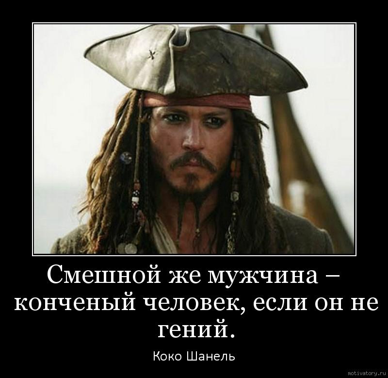 Смешной же мужчина – конченый человек, если он не гений.
