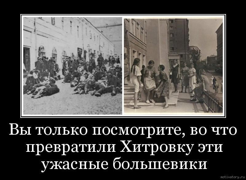 Вы только посмотрите, во что превратили Хитровку эти ужасные большевики