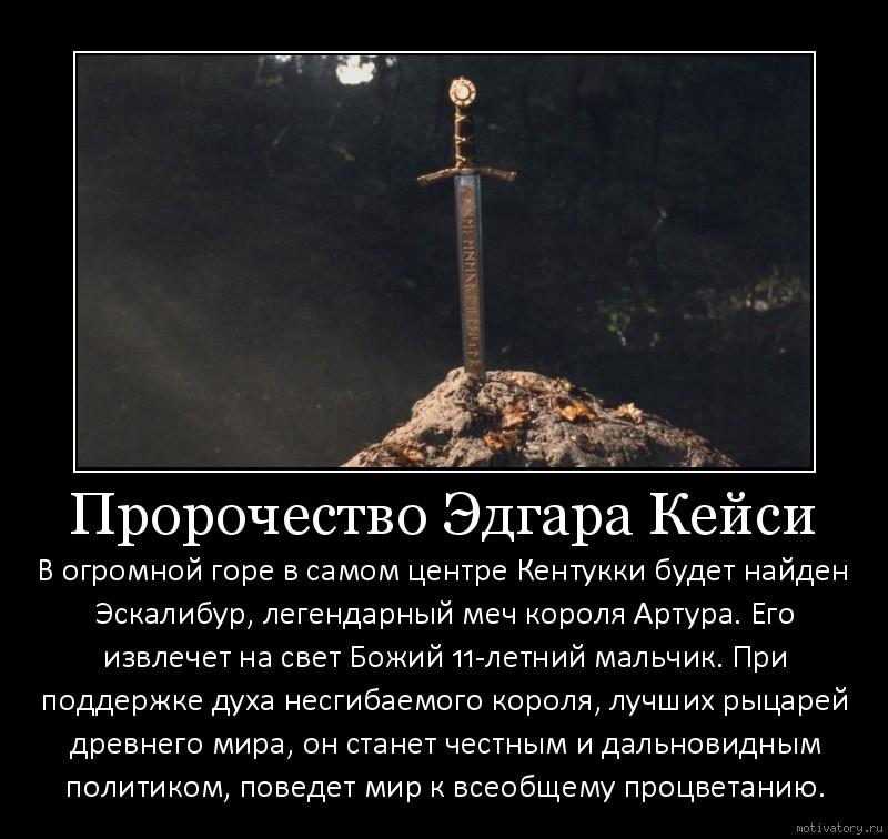 Пророчество Эдгара Кейси