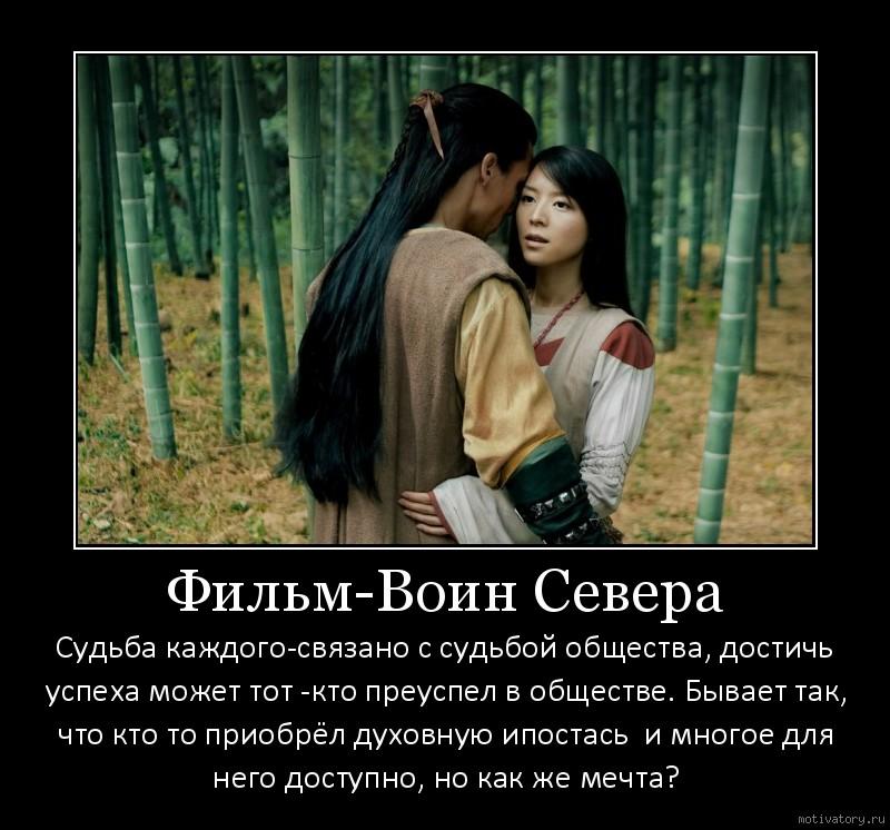 Фильм-Воин Севера