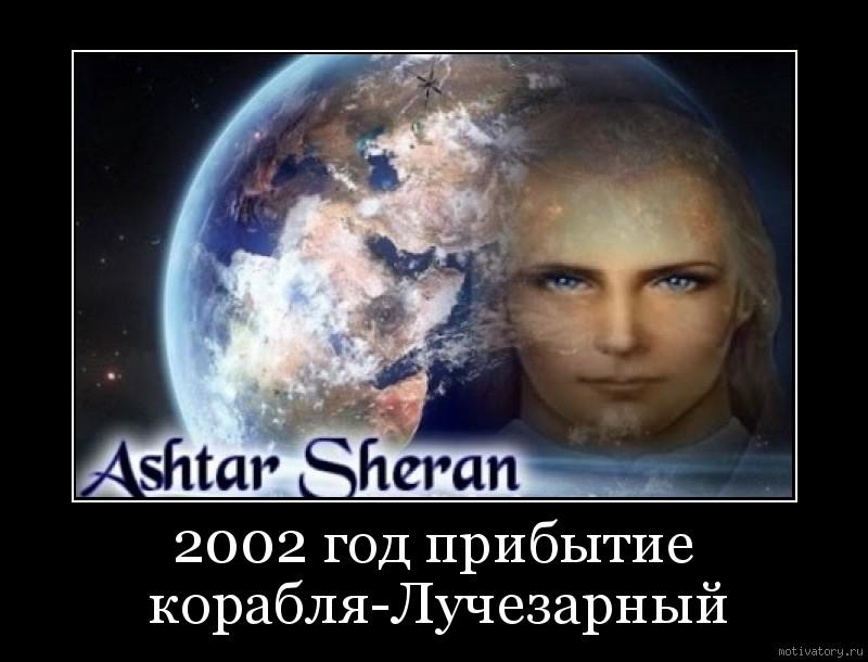 2002 год прибытие корабля-Лучезарный