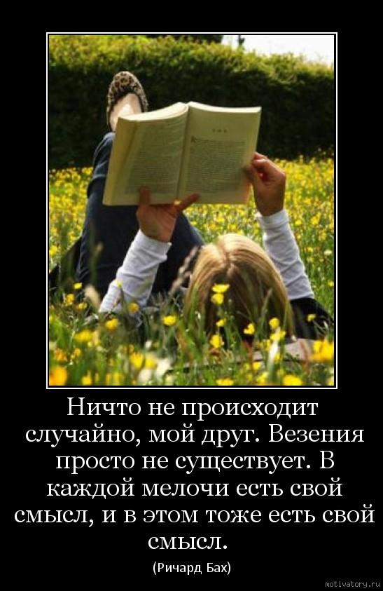 Ничто не происходит случайно, мой друг. Везения просто не существует. В каждой мелочи есть свой смысл, и в этом тоже есть свой смысл.
