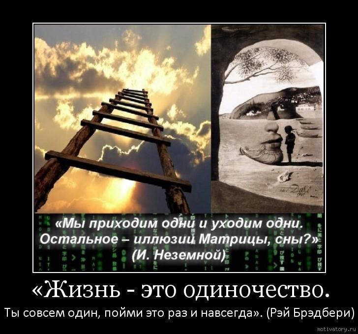 «Жизнь - это одиночество.