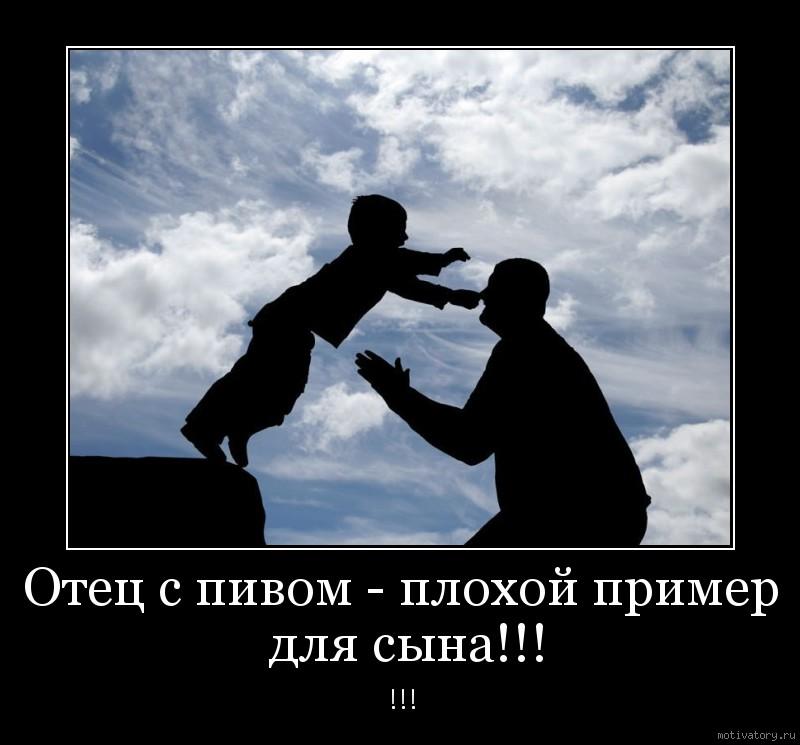 Отец с пивом - плохой пример для сына!!!
