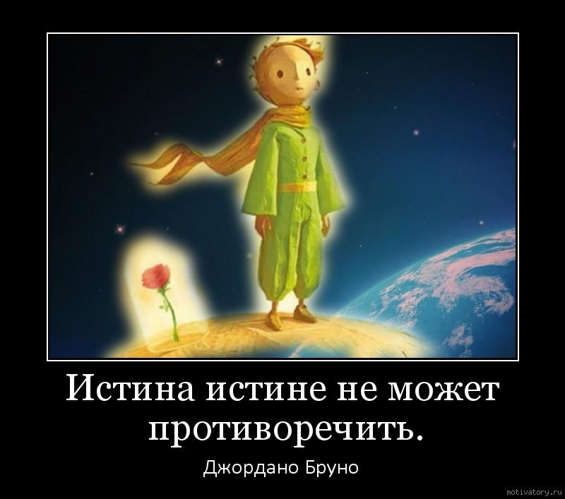 Истина истине не может противоречить.
