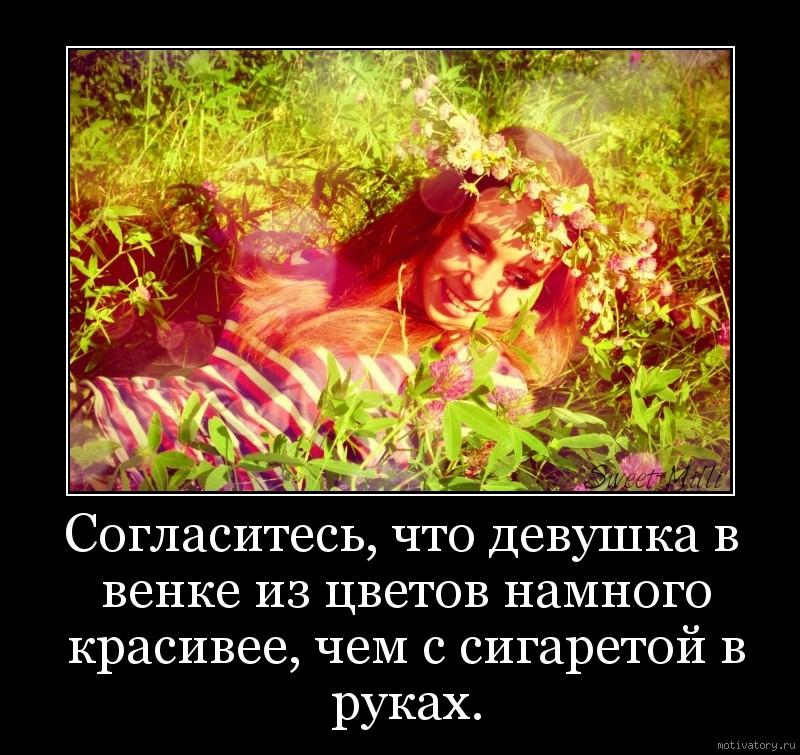 Согласитесь, что девушка в венке из цветов намного красивее, чем с сигаретой в руках.