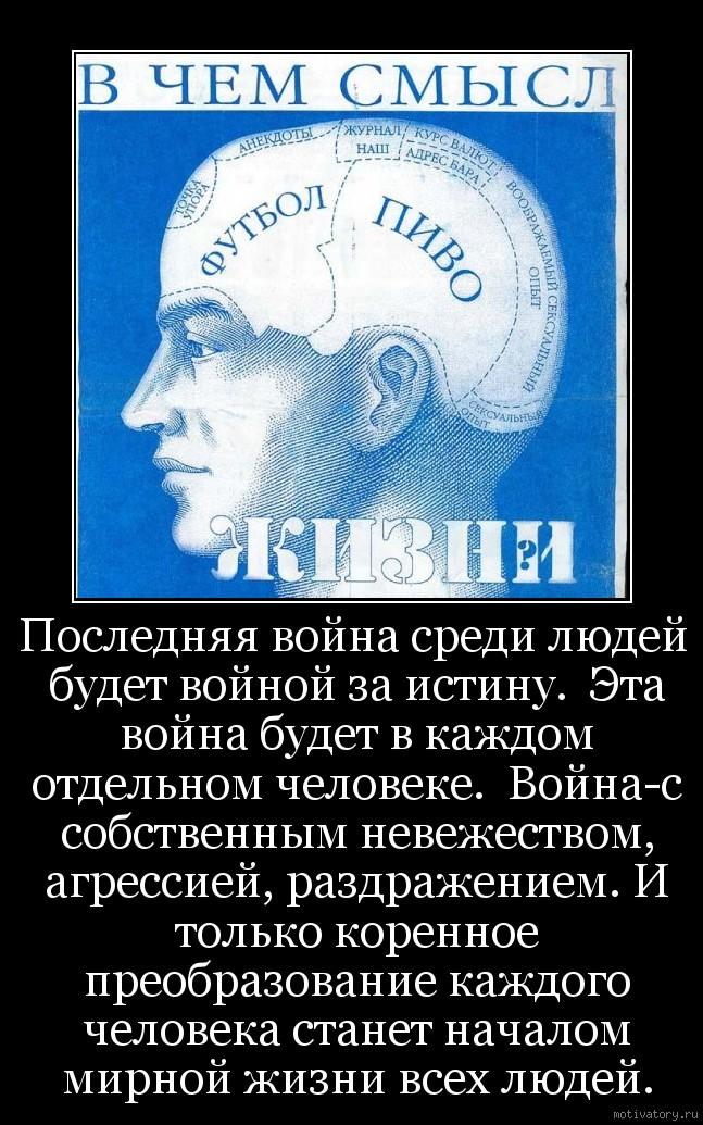 Последняя война среди людей будет войной за истину.  Эта война будет в каждом отдельном человеке.  Война-с собственным невежеством, агрессией, раздражением. И только коренное преобразование каждого человека станет началом мирной жизни всех людей.
