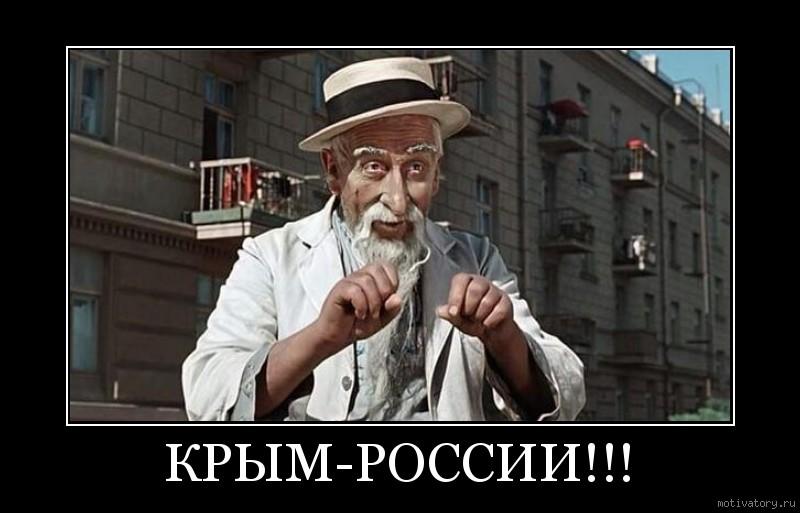 КРЫМ-РОССИИ!!!