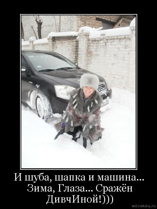 И шуба, шапка и машина... Зима, Глаза... Сражён ДивчИной!)))