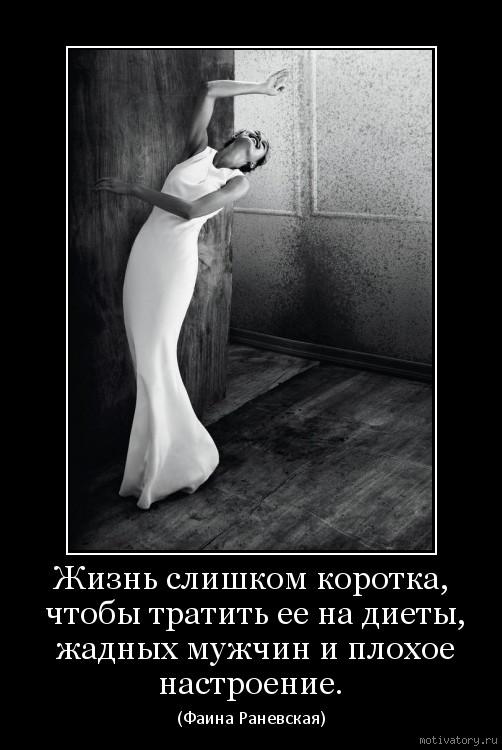 Жизнь слишком коротка, чтобы тратить ее на диеты, жадных мужчин и плохое настроение.