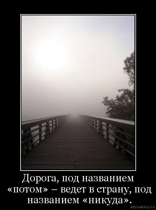 Дорога, под названием «потом» – ведет в страну, под названием «никуда».