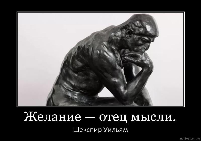 Желание — отец мысли.