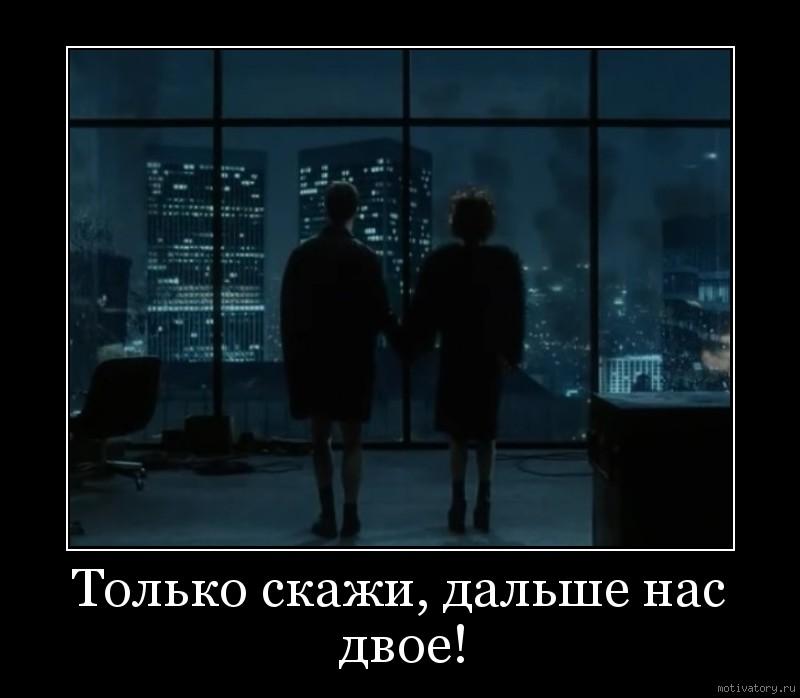 Только скажи, дальше нас двое!