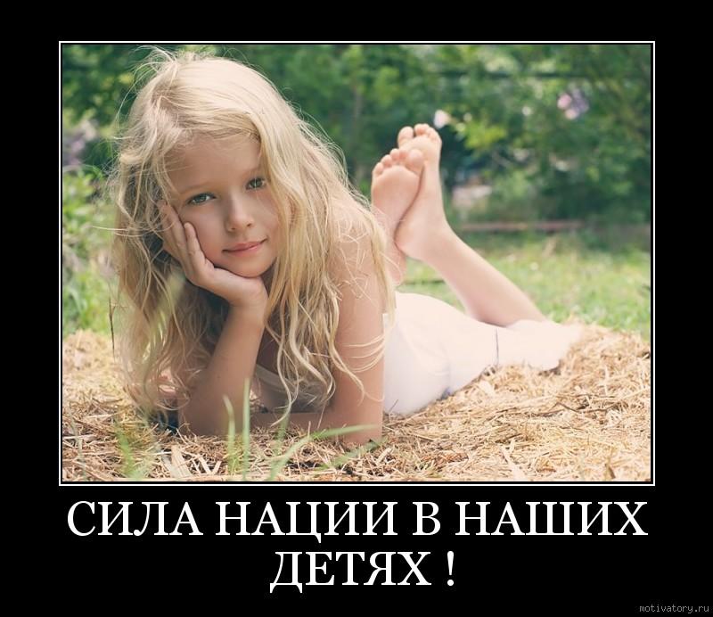 СИЛА НАЦИИ В НАШИХ ДЕТЯХ !