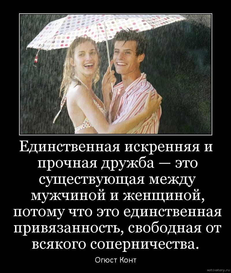 Единственная искренняя и прочная дружба — это существующая между мужчиной и женщиной, потому что это единственная привязанность, свободная от всякого соперничества.