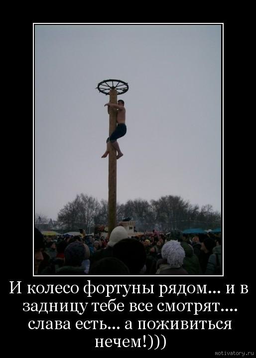 И колесо фортуны рядом... и в задницу тебе все смотрят.... слава есть... а поживиться нечем!)))