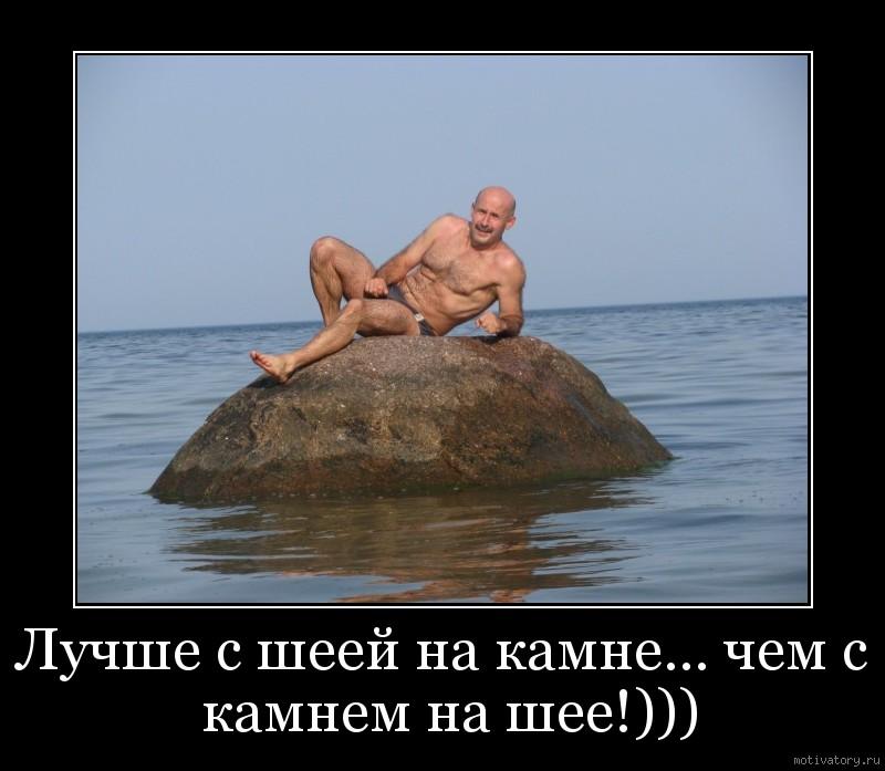Лучше с шеей на камне... чем с камнем на шее!)))