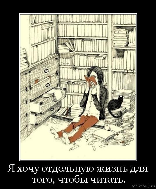 Я хочу отдельную жизнь для того, чтобы читать.