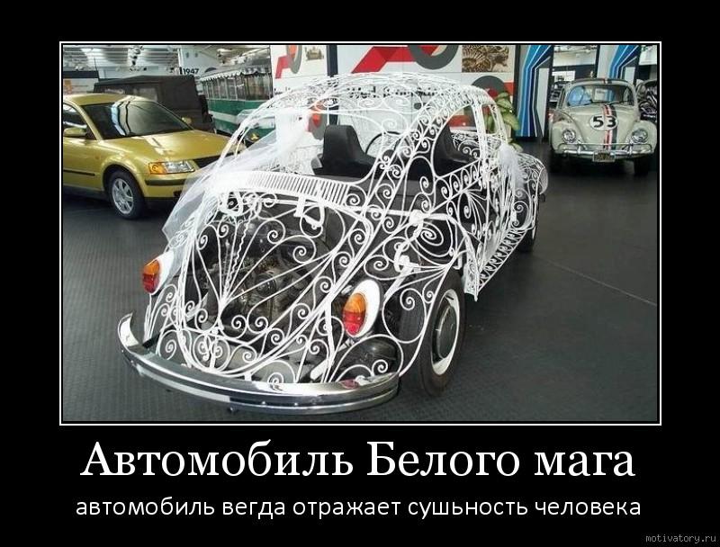 Автомобиль Белого мага