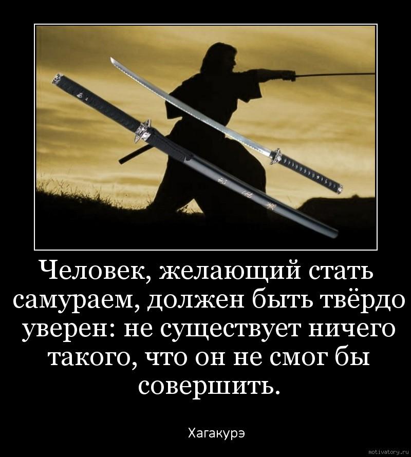 Человек, желающий стать самураем, должен быть твёрдо уверен: не существует ничего такого, что он не смог бы совершить.