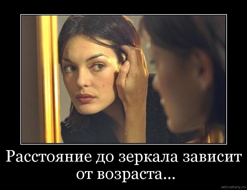 Расстояние до зеркала зависит от возраста...