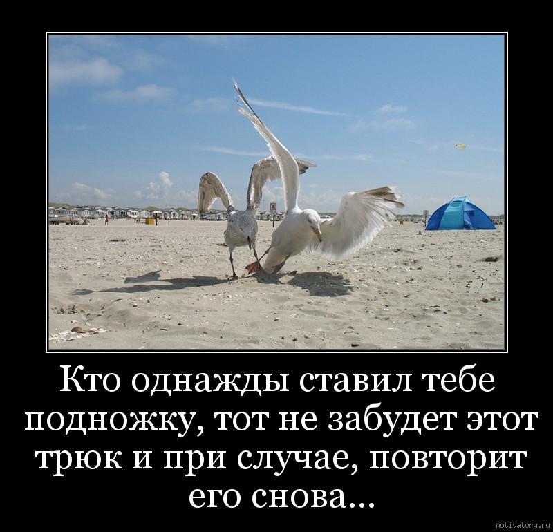 Кто однажды ставил тебе подножку, тот не забудет этот трюк и при случае, повторит его снова...