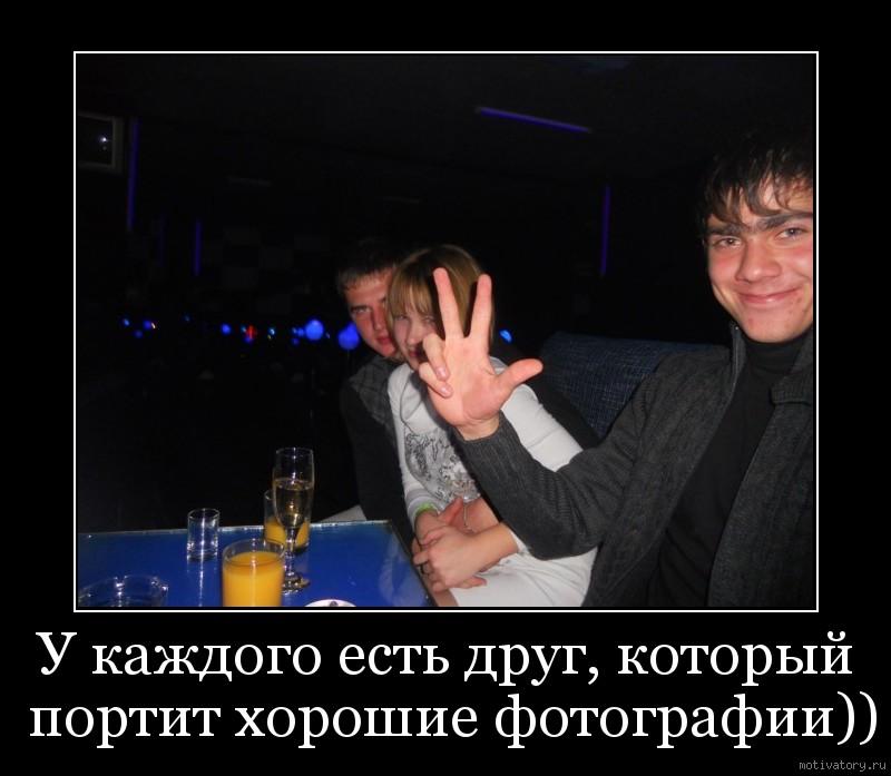 У каждого есть друг, который портит хорошие фотографии))