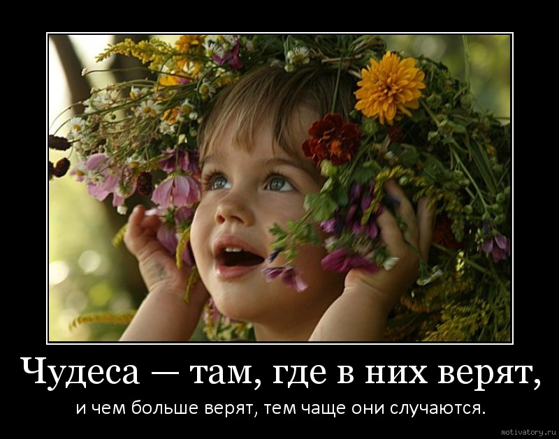 Чудеса — там, где в них верят,