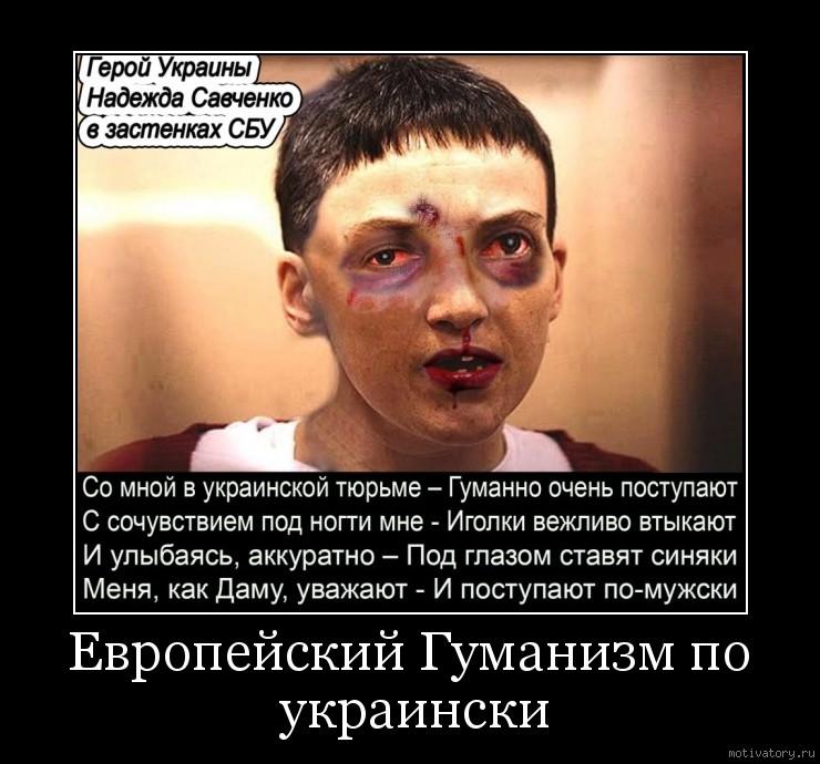Европейский Гуманизм по украински